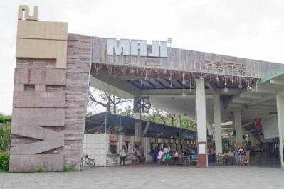 Maji Maji Mall Photo by:fattrips