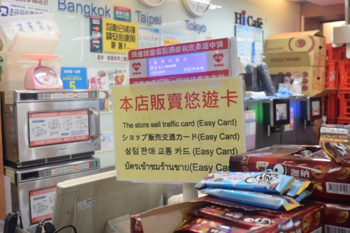 We bought Easycard at the convenience store near the arrival area.